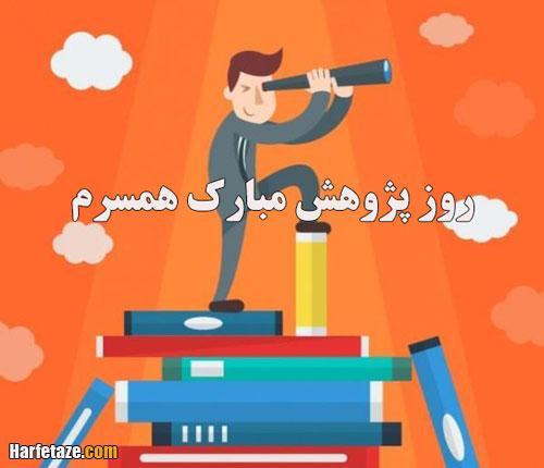 عکس نوشته همسر پژوهشگرم روزت مبارک