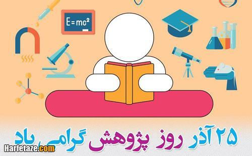 عکس نوشته مادر پژوهشگرم روزت مبارک