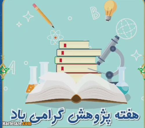 عکس نوشته پسر پژوهشگرم روزت مبارک