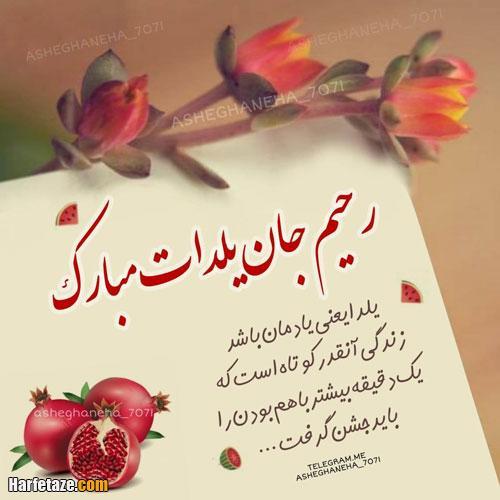 عکس پروفایل تبریک شب یلدا با اسم پسرانه رحیم