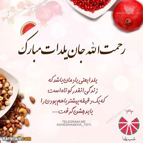 عکس پروفایل تبریک شب یلدا با اسم رحمت الله