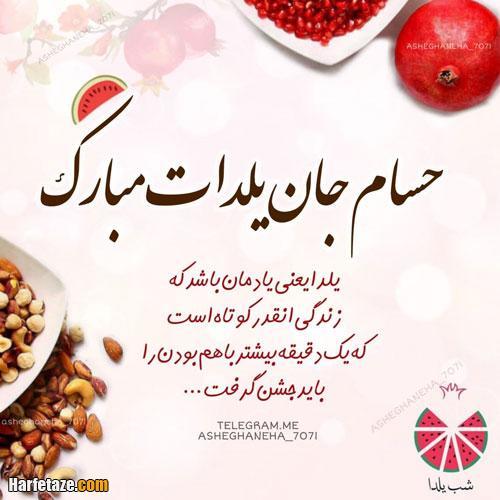 عکس پروفایل تبریک شب یلدا با اسم حسام