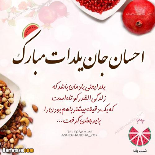 عکس پروفایل تبریک شب یلدا با اسم احسان