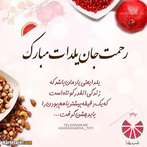 عکس پروفایل تبریک شب یلدا با اسم رحمت