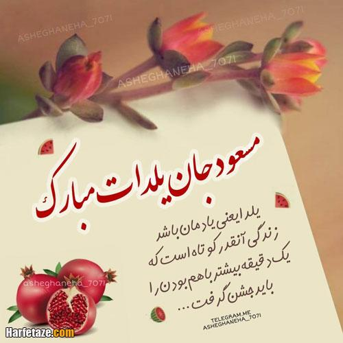 عکس پروفایل تبریک شب یلدا با اسم پسرانه