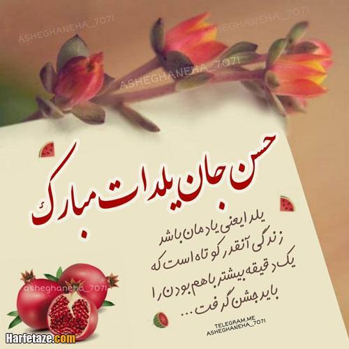 عکس نوشته تبریک شب یلدا با اسم حسن
