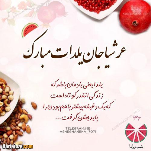 عرشیا جان یلدات مبارک