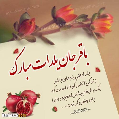 عکس نوشته تبریک شب یلدا با اسم باقر