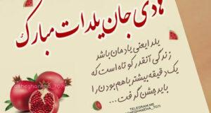 عکس پروفایل تبریک شب یلدا با اسم پسرانه +عکس نوشته