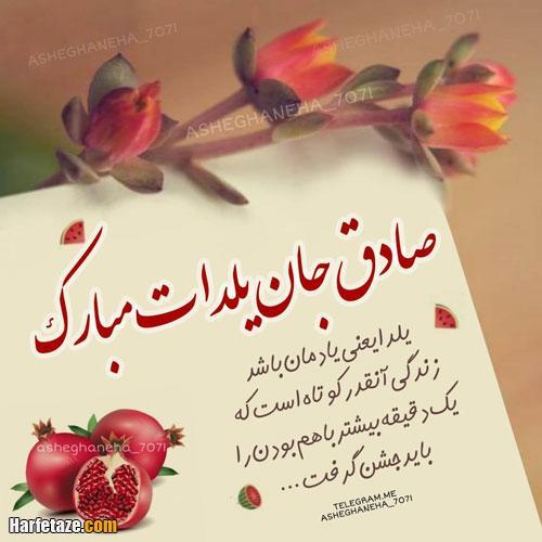 عکس نوشته تبریک شب یلدا با اسم پسرانه