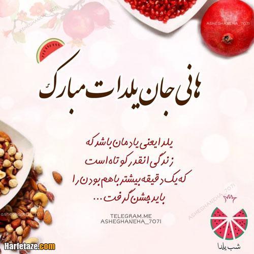 هانی جان یلدات مبارک