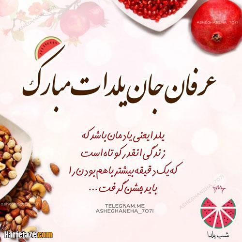 عکس پروفایل تبریک شب یلدا با اسم عرفان