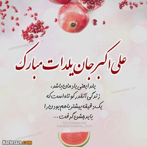 عکس پروفایل تبریک شب یلدا با اسم علی اکبر