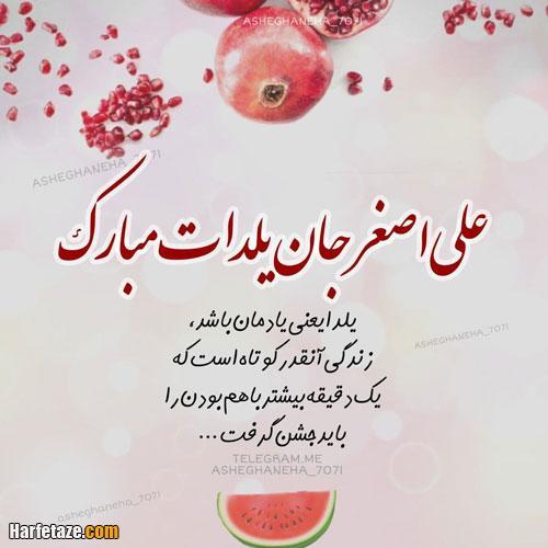 عکس پروفایل تبریک شب یلدا با اسم علی اصغر