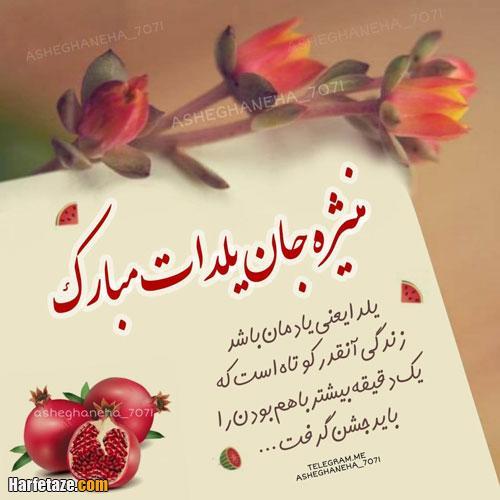 عکس پروفایل تبریک شب یلدا با اسم منیژه