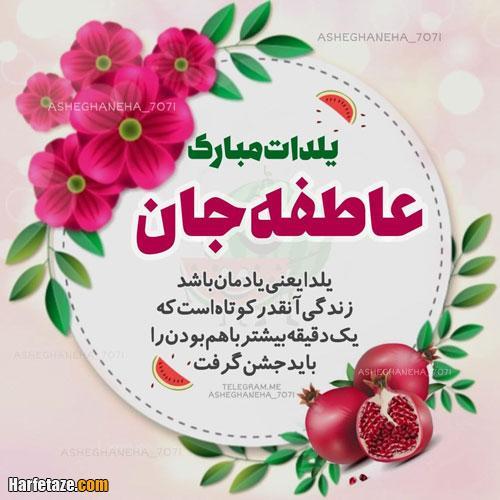 عکس پروفایل تبریک شب یلدا با اسم عاطفه