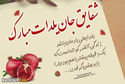 عکس پروفایل تبریک شب یلدا با اسم دخترانه قدیمی و جدید +عکس نوشته