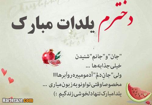 عکس نوشته دختر عزیزم یلدات مبارک 99