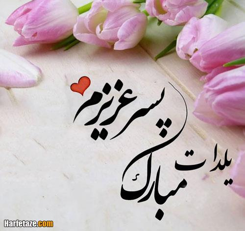 عکس نوشته و متن تبریک شب یلدا 99 به دخترم و پسرم +عکس نوشته