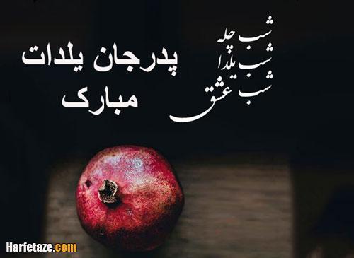 عکس پروفایل تبریک یلدا به پدر و بابا