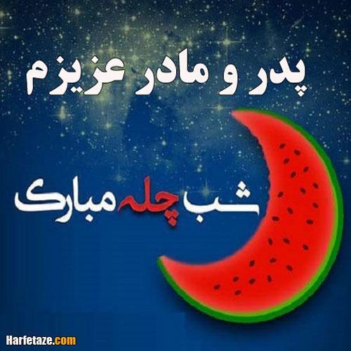 عکس نوشته تبریک شب یلدا به پدرم و مادرم ۹۹