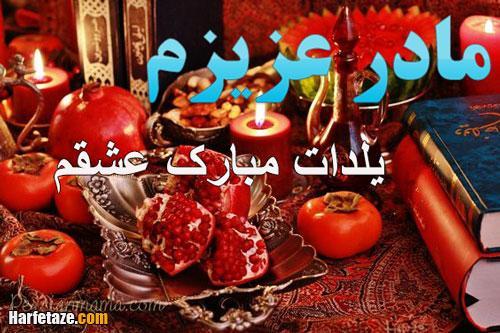 عکس نوشته و متن ادبی تبریک یلدا به پدر و مادر 99 + عکس پروفایل