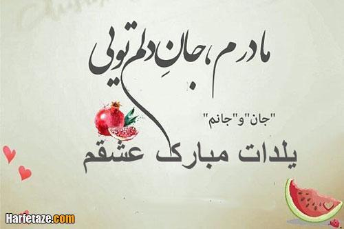 عکس و متن تبریک یلدا به پدر و مادر 99 + عکس نوشته تبریک شب یلدا به پدرم و مادرم ۹۹