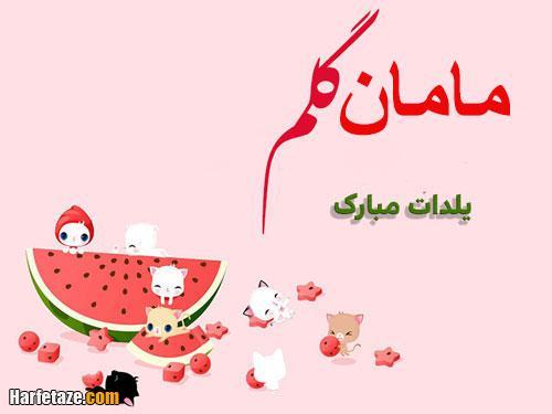 عکس نوشته تبریک یلدا به پدر و مادر 99
