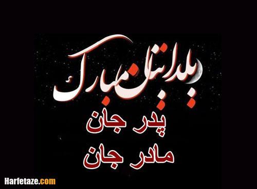 متن ادبی متن تبریک یلدا به پدر و مادر 99 + عکس نوشته تبریک شب یلدا به پدرم و مادرم ۹۹