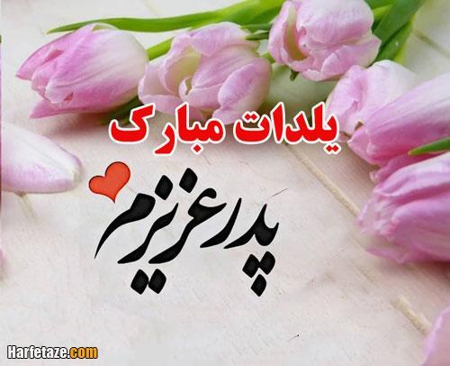 عکس نوشته تبریک شب یلدا به مادر زن و مادر شوهر