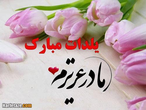 عکس نوشته مامان جان یلدات مبارک عشقم
