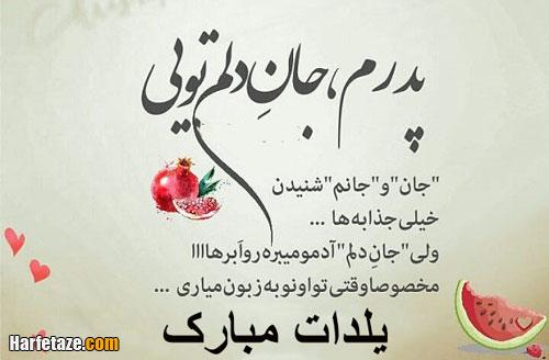 عکس پروفایل پدرم یلدات مبارک