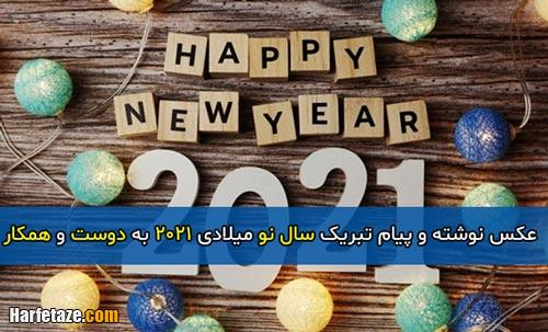تبریک سال نو میلادی به دوست و همکار