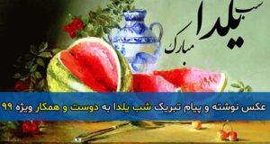 عکس نوشته و پیام تبریک شب یلدا به دوست و همکار ۹۹