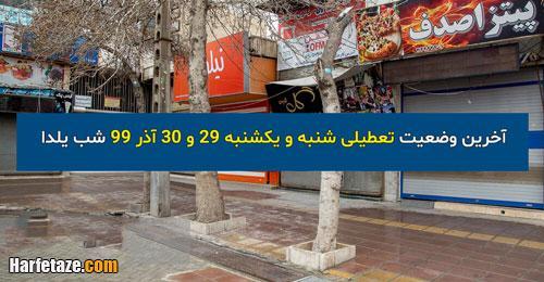 آخرین وضعیت تعطیلی شنبه و یکشنبه 29 و 30 آذر 99 شب یلدا
