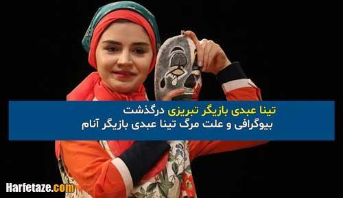 تینا عبدی بازیگر تبریزی درگذشت + بیوگرافی و علت مرگ تینا عبدی بازیگر آنام