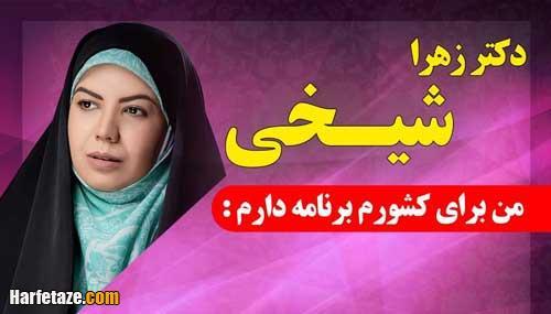 ماجرای جنجال زهرا شیخی و وزارت بهداشت و بهداشت جهانی و کرونا