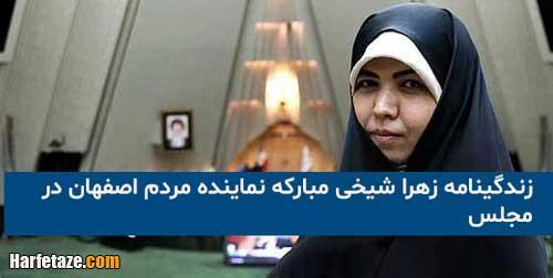 همسر زهرا شیخی کیست