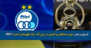 تاریخ و زمان بازی استقلال و العین در پلی آف لیگ قهرمانان آسیا ۲۰۲۱