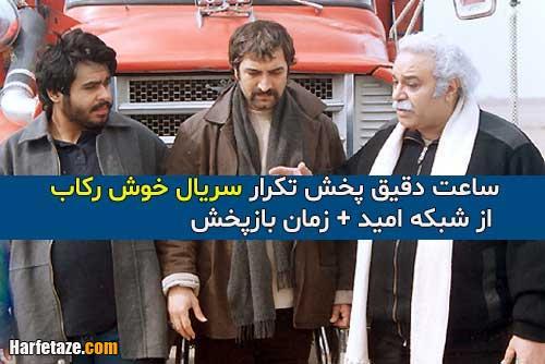ساعت دقیق پخش تکرار سریال خوش رکاب از شبکه امید + تعداد قسمت ها