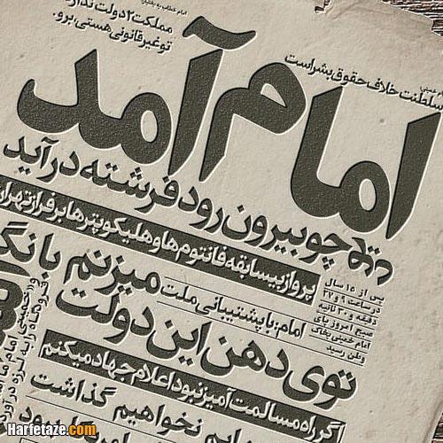 عکس نوشته امام امد 99