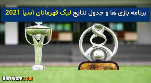 لیگ قهرمانان آسیا 2021 | برنامه بازیها و جدول نتایج «لیگ قهرمانان آسیا 2021» + تاریخ شروع