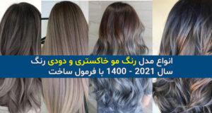 ۵۰ مدل رنگ مو خاکستری و دودی جدید زنانه و دخترانه ۲۰۲۱ – ۱۴۰۰ + تصاویر