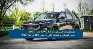 معرفی کامل و مشخصات فنی و قیمت خودرو KMC K7 مدل ۲۰۲۱ + تصاویر