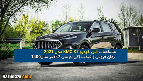 مشخصات فنی خودرو KMC K7 (کی ام سی k7) مدل 2021 + زمان فروش و قیمت 1400