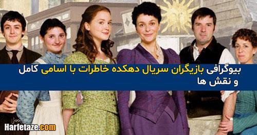 بیوگرافی بازیگران سریال دهکده خاطرات با اسامی کامل + زمان پخش و تکرار از شبکه تماشا