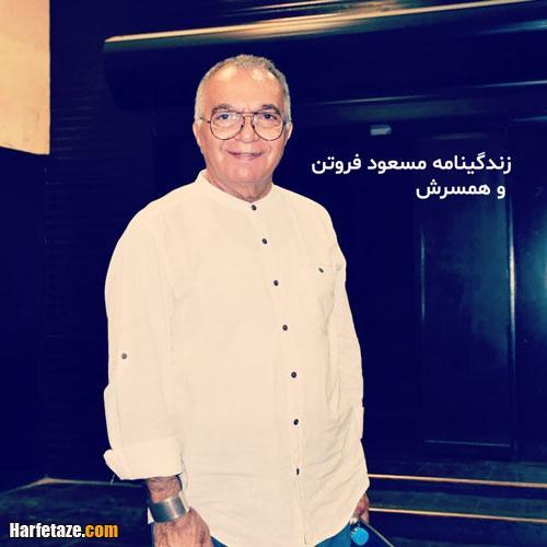 زندگینامه مسعود فروتن با عکس های جوانی