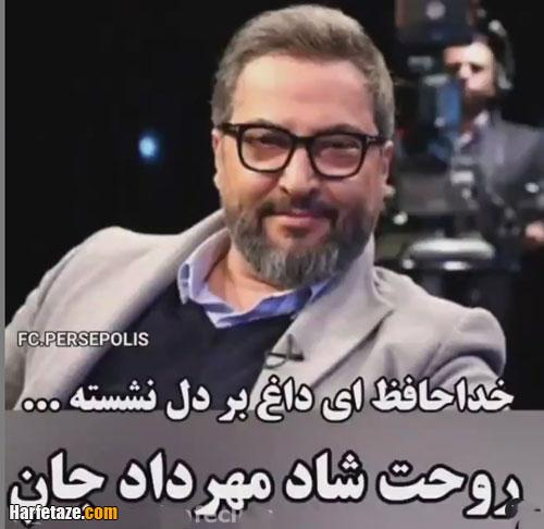 عکس پروفایل تسلیت درگذشت مهرداد میناوند با متن غمگین