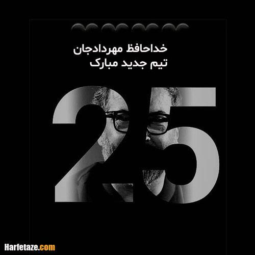 عکس پروفایل مهرداد میناوند با متن تسلیت + عکس نوشته تسلیت درگذشت مهرداد میناوند