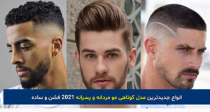 ۱۱۰ مدل کوتاهی مو مردانه و پسرانه جدید ۲۰۲۱-۱۴۰۰